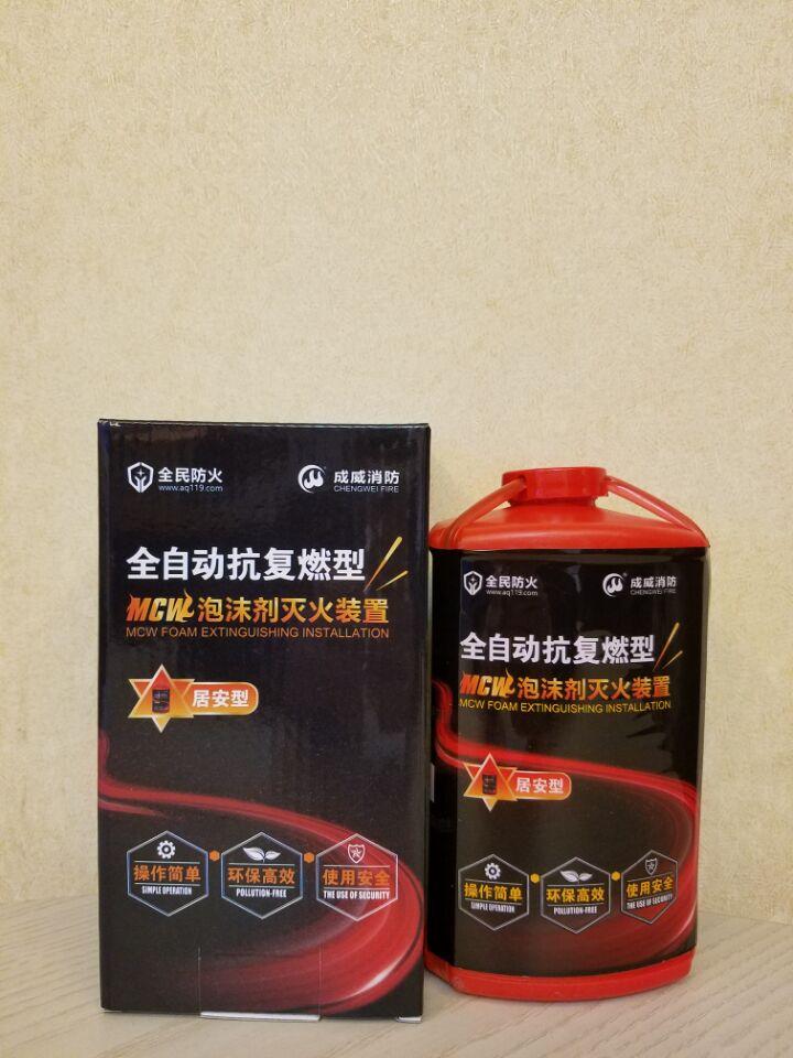 全自动抗复燃型泡沫剂灭火装置